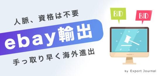 eBay輸出ビジネスとは